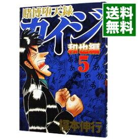 【中古】賭博堕天録カイジ−和也編− 5/ 福本伸行
