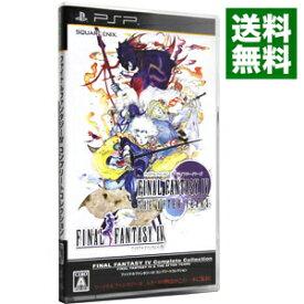 【中古】PSP ファイナルファンタジーIV コンプリートコレクション−FINAL FANTASY IV & THE AFTER YEARS− (FF4)