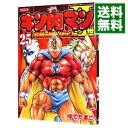 【中古】キン肉マンII世−究極の超人タッグ編− 25/ ゆでたまご