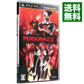 【中古】PSP ペルソナ2 罪