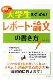 【中古】ゼロからわかる大学生のためのレポート・論文の書き方 / 石井一成