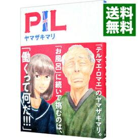 【中古】PIL / ヤマザキマリ