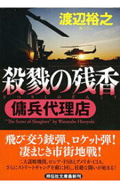 【中古】殺戮の残香(傭兵代理店シリーズ9) / 渡辺裕之