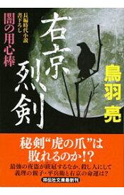 【中古】右京烈剣−闇の用心棒 / 鳥羽亮