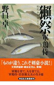 【中古】獺祭 軍鶏侍 / 野口卓