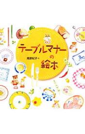 【中古】テーブルマナーの絵本 / 高野紀子
