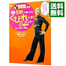 【中古】さらに5秒で細くなるくびれッチ!スーパー 【DVD付】/ 兼子ただし