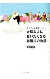 【中古】大切な人に会いたくなる結婚式の物語 / 有賀明美