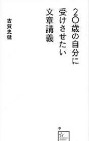 【中古】20歳の自分に受けさせたい文章講義 / 古賀史健