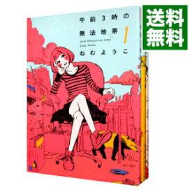 【中古】午前3時の無法地帯 <全3巻セット> / ねむようこ(コミックセット)