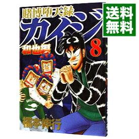 【中古】賭博堕天録カイジ−和也編− 8/ 福本伸行