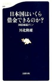 【中古】日本国はいくら借金できるのか? / 川北隆雄