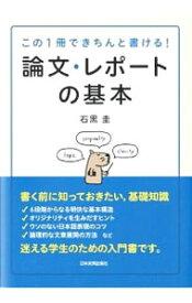 【中古】論文・レポートの基本 / 石黒圭