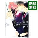 【中古】王子の箱庭 / 緒川千世 ボーイズラブコミック