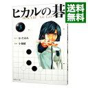 【中古】ヒカルの碁 3/ 小畑健