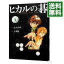 【中古】ヒカルの碁 4/ 小畑健