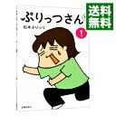【中古】【全品5倍!10/30限定】ぷりっつさんち 1/ 松本ぷりっつ