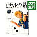 【中古】ヒカルの碁 5/ 小畑健