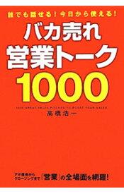 【中古】バカ売れ営業トーク1000 / 高橋浩一(1978−)