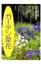 【中古】ガーデン草花 / 小黒晃