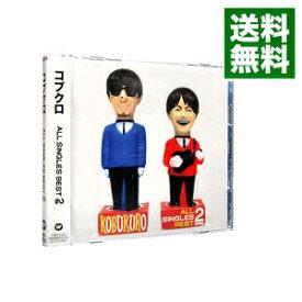 【中古】【2CD】ALL SINGLES BEST 2 / コブクロ