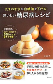 【中古】たまねぎ氷が血糖値を下げる!おいしい糖尿病レシピ / 村上祥子