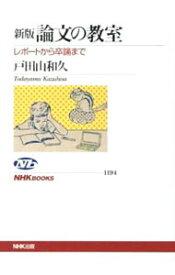 【中古】論文の教室 / 戸田山和久