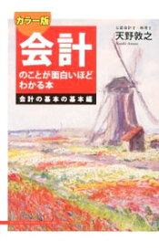 【中古】会計のことが面白いほどわかる本 カラー版 会計の基本の基本編 / 天野敦之