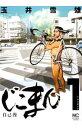 【中古】じこまん−自己漫− 1/ 玉井雪雄