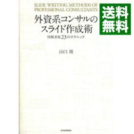 【中古】外資系コンサルのスライド作成術 / 山口周