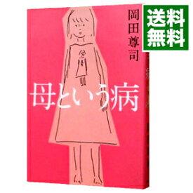 【中古】【全品10倍!5/10限定】母という病 / 岡田尊司