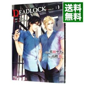 【中古】【全品5倍!7/10限定】DEADLOCK 1/ 高階佑 ボーイズラブコミック