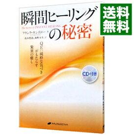 【中古】瞬間ヒーリングの秘密 【CD付】/ フランク・キンズロー