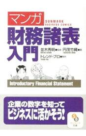 【中古】「マンガ」財務諸表入門 / 並木秀明【監修】