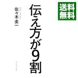 【中古】【全品5倍!12/1限定】伝え方が9割 / 佐々木圭一