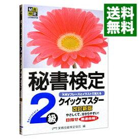 【中古】秘書検定2級クイックマスター 改訂新版 / 実務技能検定協会【編】