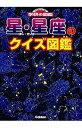 【中古】星・星座のクイズ図鑑 / 学研教育出版