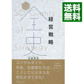【中古】経営戦略全史 / 三谷宏治