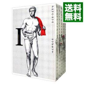 【中古】テルマエ・ロマエ <全6巻セット> / ヤマザキマリ(コミックセット)