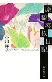 【中古】原稿零枚日記 / 小川洋子