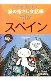 【中古】旅の指さし会話帳mini スペイン スペイン/ 情報センター出版局