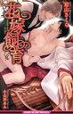 【中古】花嫁飼育 / 眉山さくら ボーイズラブ小説
