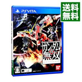 【中古】PSVITA 真・ガンダム無双 PS Vita版