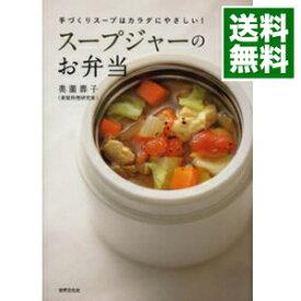 【中古】【全品5倍!11/25限定】スープジャーのお弁当 / 奥薗寿子