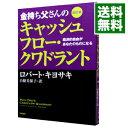 【中古】金持ち父さんのキャッシュフロー・クワドラント / KiyosakiRobert T.