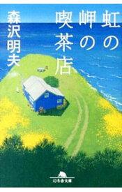 【中古】【全品5倍!8/5限定】虹の岬の喫茶店 / 森沢明夫