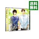 【中古】【2CD】花は咲くか 2 / ボーイズラブ
