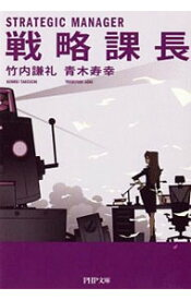 【中古】【全品5倍!7/10限定】戦略課長 / 竹内謙礼/青木寿幸