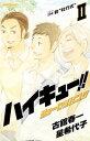 【中古】【全品5倍!10/30限定】ハイキュー!!ショーセツバン!! 2/ 星希代子