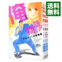 【中古】俺物語!! <全13巻セット> / アルコ(コミックセット)